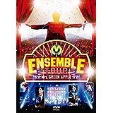 ENSEMBLE TOUR ~ソワレ・ドゥ・ラ・ブリュ~ [DVD]