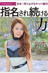 日本一売り上げるキャバ嬢の 指名され続ける力【電子特典付き】 Kindle版