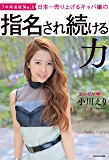 日本一売り上げるキャバ嬢の 指名され続ける力【電子特典付き】