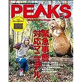 PEAKS(ピークス) 2021年3月号【特別付録◎ガジェット防水ポーチ】