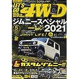 レッツゴー4WD 2021年 05月号 [雑誌]