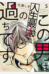 この男は人生最大の過ちです 5 (恋するソワレ) Kindle版