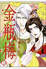 金瓶梅 (5) (まんがグリム童話) Kindle版