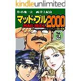 マッド★ブル2000 2