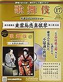 歌舞伎特選DVDコレクション全国版(17) 2020年 4/22 号 [雑誌]