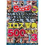 あらゆるエロのジャンル・シチュエーションがこの一枚に集結!!エロスの聖典500分BEST3 / SCOOP [DVD]