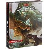 ホビージャパン ダンジョンズ&ドラゴンズ スターター・セット第5版 TRPG