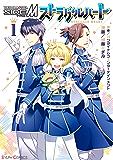 アイドルマスター SideM ストラグルハート 1 (シルフコミックス)