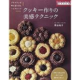 クッキー作りの美感テクニック (旭屋出版MOOK 手作り本格派の中級教科書)