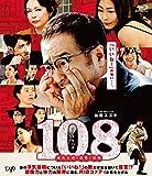 【Amazon.co.jp限定】108~海馬五郎の復讐と冒険~[Blu-ray](非売品プレス付)