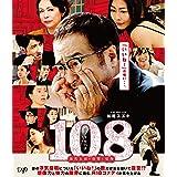 108~海馬五郎の復讐と冒険~[Blu-ray]