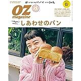 OZmagazine Petit 2021年1月号 No.70しあわせのパン (オズマガジン)
