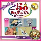 NHK みんなのうた 50 アニバーサリー・ベスト ~おしりかじり虫~