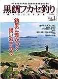黒鯛フカセ釣りマガジン2019年5月号[雑誌]:ちぬ倶楽部増刊