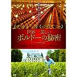 世界一美しいボルドーの秘密 [DVD]