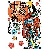 猫絵十兵衛 ~御伽草紙~(17) (ねこぱんちコミックス)