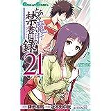 とある魔術の禁書目録 21巻 (デジタル版ガンガンコミックス)