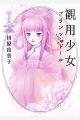 観用少女プランツ・ドール Ⅰ (Nemuki+コミックス) Kindle版