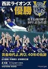西武ライオンズ優勝 (サンケイスポーツ特別版)