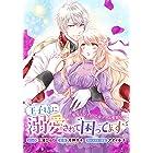 王子様に溺愛されて困ってます~転生ヒロイン、乙女ゲーム奮闘記~ 連載版: 8 (ZERO-SUMコミックス)