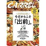 CARREL(キャレル)2020.7月号(Vol.315)