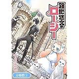 路地迷宮のロージー【分冊版】 3巻 (マッグガーデンコミックスBeat'sシリーズ)
