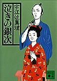泣きの銀次 (講談社文庫)