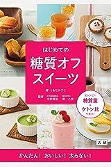 はじめての糖質オフスイーツ Kindle版