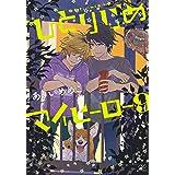 ひとりじめマイヒーロー 9巻 (gateauコミックス)