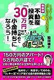 最新版 不動産投資を「30万円以下」で始めて小金持ちになろう