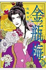 まんがグリム童話 金瓶梅 (43) Kindle版