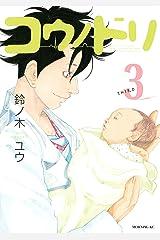 コウノドリ(3) (モーニングコミックス) Kindle版