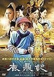 鹿鼎記(ろくていき) ロイヤル・トランプ DVD-BOXIII