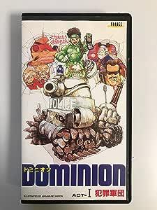 ドミニオンACT.1犯罪軍団 [VHS]