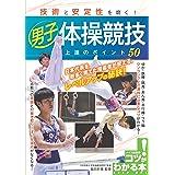 技術と安定性を磨く! 男子体操競技 上達のポイント50 (コツがわかる本!)