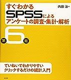 すぐわかるSPSSによるアンケートの調査・集計・解析 第6版