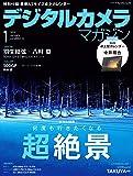 デジタルカメラマガジン2020年1月号【特別付録】中井精也A5卓上カレンダー(価格据え置き)