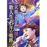 歌人生45年の軌跡 [DVD]