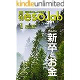 月刊eso.lab 第3号: 新卒とお金 (キャプロア出版)