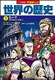小学館版学習まんが 世界の歴史 3 ローマ