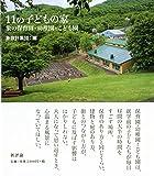 11の子どもの家: 象の保育園・幼稚園・こども園