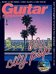 ギター・マガジン 2020年1月号