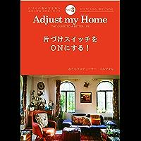 Adjust my Home vol.3: 片づけスイッチをONにする!
