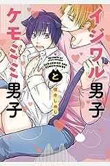 イジワル男子とケモミミ男子【特典付き】 (フルールコミックス) Kindle版
