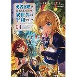 勇者召喚に巻き込まれたけど、異世界は平和でした (4) (角川コミックス・エース)