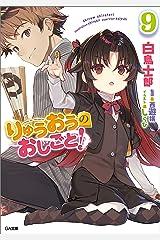 りゅうおうのおしごと!9 (GA文庫) Kindle版