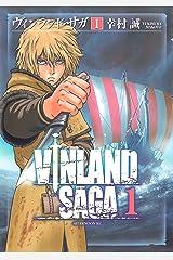 ヴィンランド・サガ(1) (アフタヌーンコミックス) Kindle版