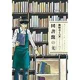 図書館の主 7巻 (芳文社コミックス)