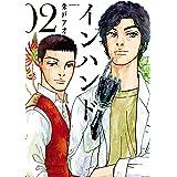 インハンド(2) (イブニングコミックス)