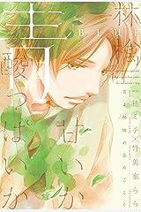 林檎甘いか酸っぱいか[青] 雪よ林檎の香のごとく (ディアプラス文庫) Kindle版